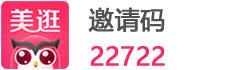 美逛邀请码【22722】美逛app邀请码官方_美逛下载_美逛官网